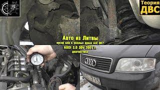 Авто из Литвы - мусор или в умелых руках всё ОК? AUDI 3.0 30v 2001 г. Диагностика