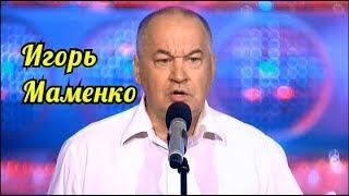 Игорь Маменко-Самое смешное.Сборник Часть первая.