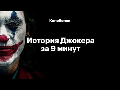 История Джокера за 9 минут видео