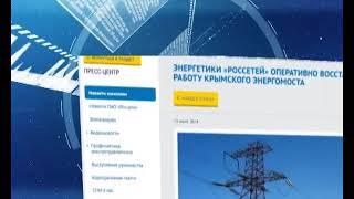 Энергетикам Кубани и Крыма удалось в кратчайшие сроки возобновить электроснабжение полуострова