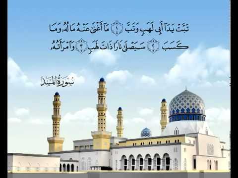 Sourate Les fibres <br>(Al Masad) - Cheik / Mohammad El Menshawe -