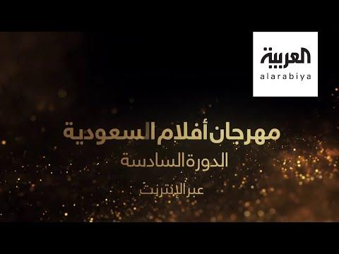 العرب اليوم - شاهد: أكثرُ من 50 فيلما في مهرجان الأفلام السعودية