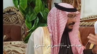 الشاعر : عبيدالله بن سالم الشمروخي الشمري يرد على مستهزئ بديار العز والكرم