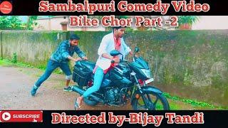 Bike Chor part -2 Sambalpuri Comedy Video(Bijay Tandi & Bablu Tandi)