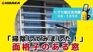 ヒダカ 高圧洗浄機 HK-1890 で格子窓の掃除をしてみました!