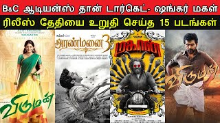 Film Talk   Viruman - Aditi Shankar, Upcoming 15 Movies Release Dates, Aranmanai 3, Valimai Updates