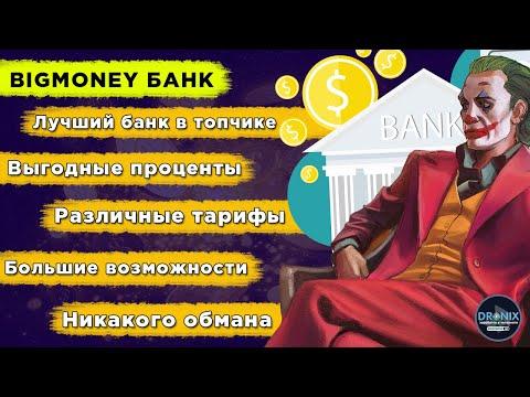 BIGMONEY BANK НАДЁЖНЫЕ ИНВЕСТИЦИИ ПОД ВЫСОКИЕ ПРОЦЕНТЫ
