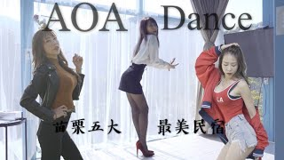ZN TV Dance  #5 -【AOA組曲Mini Skirts、Good Luck、Come See Me】x 【 苗栗五大最美民宿】Dance Cover By梓梓董梓甯