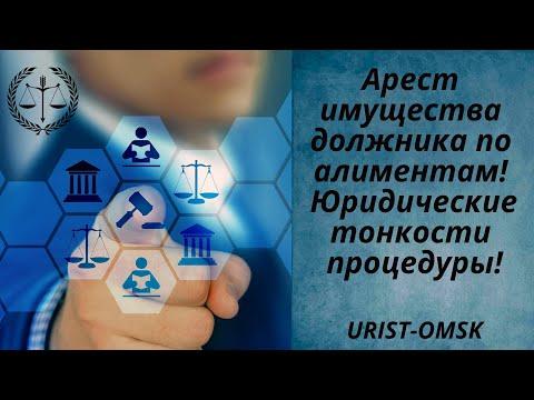 Арест имущества должника по алиментам! Порядок наложения ареста и какое имущество могут арестовать!