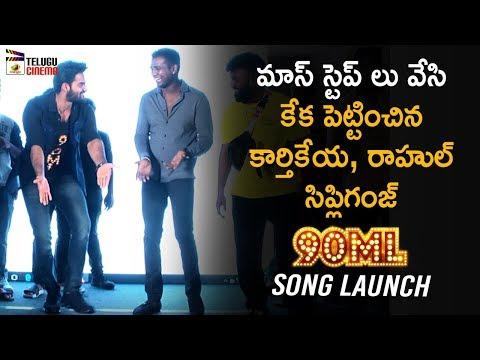 Rahul Sipligunj & Karthikeya LIVE Dance Performance | Singilu Singilu Song Launch |90ML Telugu Movie