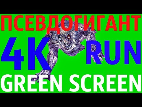 "ФУТАЖ - ""GREEN SCREEN"" RUN ПСЕВДОГИГАНТ (С.Т.А.Л.К.Е.Р.)"