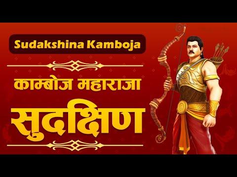 Sudakshina Kamboja - The brave Kamboja King fought in Kurukshetra war