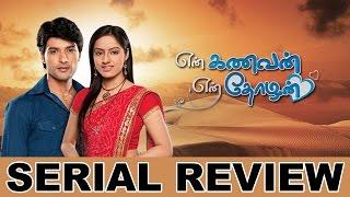 En Kanavan En Thozhan Serial Review By Review Raja - Deepika Singh, Anas Rashid
