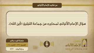 سؤال الإمام الألباني لمحاوره من جماعة التبليغ: (أين الله).