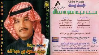 مازيكا محمد عبده - شمس الليل - CD original تحميل MP3