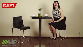 Барный стул Порто Хокер хром, темный орех от компании ТМ БАРО: интернет-магазин мебели - видео