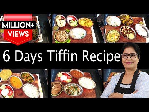6 दिन बनाये 6 तरीके के टिफ़िन ऑफिस के लिए   Tiffin Recipe For Whole Week   Indian Lunch Box Recipes  