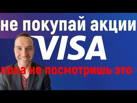 Акции Visa стоит ли инвестировать дивиденды обзор компании сравниваем с Mastercard