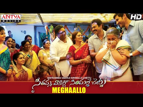 Meghaallo Full Video Song || SVSC Video Songs || Venkatesh, Mahesh Babu, Samantha, Anjali