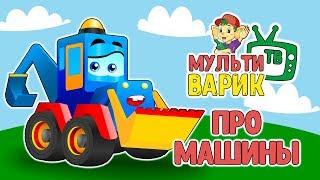 МультиВарик - Про машины ( 21 серия)   Детские Песенки   0+