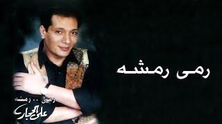 اغاني طرب MP3 رمى رمشه - علي الحجار | Ali Elhaggar - rama remsho تحميل MP3