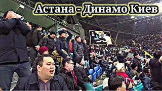 Астана  - Динамо Киев   Эмоции со всего стадиона.