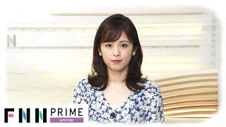 【LIVE】お昼のニュース 5月8日〈FNNプライムオンライン〉