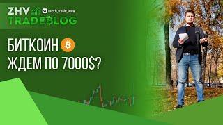 UsdT - плохой выбор? Ждем  Bitcoin по 7000$? Опасно ли инвестировать в 0х? Что по STELLAR?