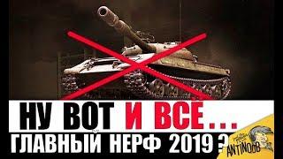 ГЛАВНУЮ ИМБУ World of Tanks ПОНЕРФЯТ В 2019!? ИГРОКИ В ШОКЕ... ЗРЯ КАЧАЛ?