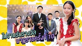 EP.13 กู๋หญ้า ตอน กอหญ้าและแก๊ง Masterchef Junior Thailand ไปงานประกาศรางวัลนาฏราช l GoryaNayada