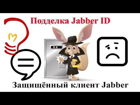 Подделка Jabber ID  Защищённый клиент Jabber