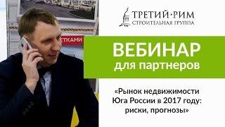 Рынок недвижимости юга России в 2017 году: риски, прогнозы. Вебинар 05.01.2017 г.