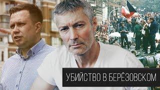 Приговор по делу Ляскина. Трагедия в Берёзовском. Пражская весна | Ройзман