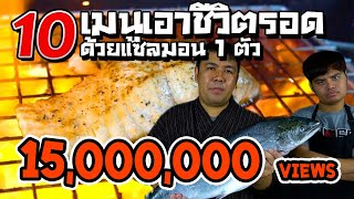 food of survival : 10 เมนูเอาชีวิตรอดด้วยปลาแซลมอน 1 ตัว - dooclip.me