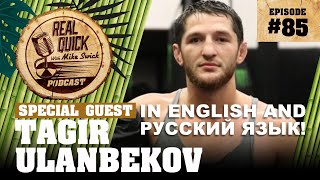 #85 Tagir Ulanbekov Тагир Уланбеков In English and Pусский язык! | Real Quick W/ Mike Swick Podcast