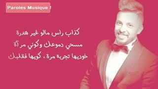 مازيكا Hatim Ammor - Akher Marra (Official Video) l حاتم عمور - أخر مرة - PAROLE-كلمات تحميل MP3