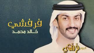 خالد محمد - فرفشي | ألبوم فرفشي