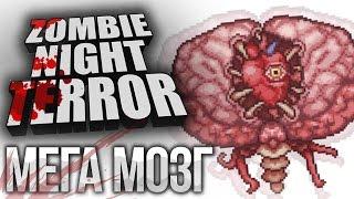 МЕГА МОЗГ - БОСС -  Zombie Night Terror Прохождение на русском №8