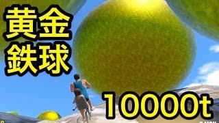 10,000t ゴールデン鉄球 Vs スーパー自転車【3Dハッピーホイールズ】Guts And Glory 実況