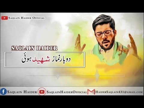 Ramzan 21 Ramzan Youm E Shahadat Hazrat Ali Manqabat