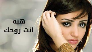 اغاني حصرية Enta Rohak - Heba انت روحك - هبة تحميل MP3