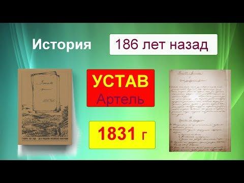 История. Устав первого кооператива 1831 год. ( кооперации - 186 лет)