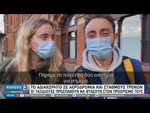 Σε απομόνωση οδηγείται η Βρετανία λόγω της μετάλλαξης του ιού | 21/12/2020 | ΕΡΤ