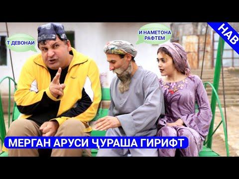 Бобои Мерган - Аруси чураша гирифт