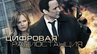 Цифровая радиостанция / The Numbers station (2013) смотрите в HD