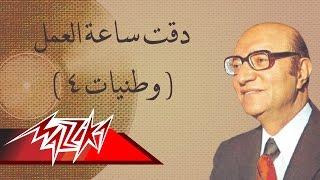 اغاني حصرية Daeat Saat El Amal - Mohamed Abd El Wahab دقت ساعة العمل - محمد عبد الوهاب تحميل MP3