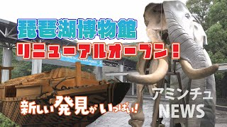 【アミンチュニュース】 琵琶湖博物館がリニューアルオープン!