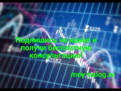 Сальдирование убытка, расчет НДФЛ по доходам от операций на фондовом рынке