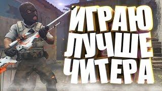 ИГРАЮ ЛУЧШЕ ЧИТЕРОВ! | CS:GO МОНТАЖ