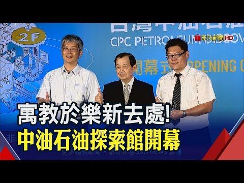 台灣中油石油探索館全新開幕!結合多媒體遊戲 一探石油多元面貌(非凡新聞20190529)
